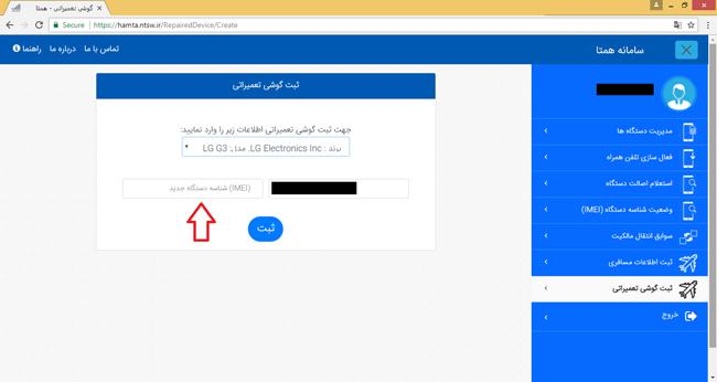 وارد کردن IMEI جدید رایت شده