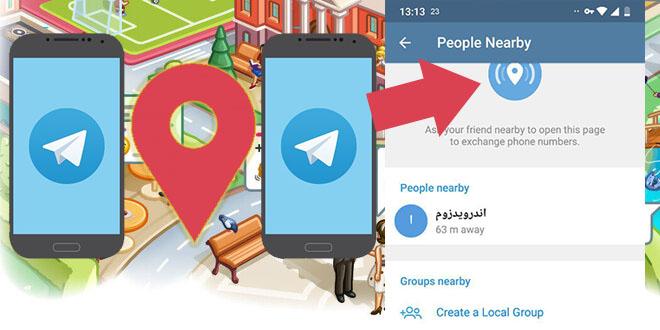 آموزش ساخت گروه محلی و چت محلی در تلگرام با GPS گوشی