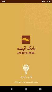 سامانه کیلید بانک آینده