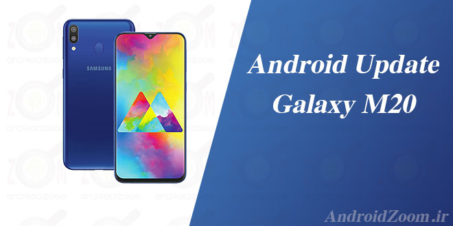 galaxy-M20-update-Android