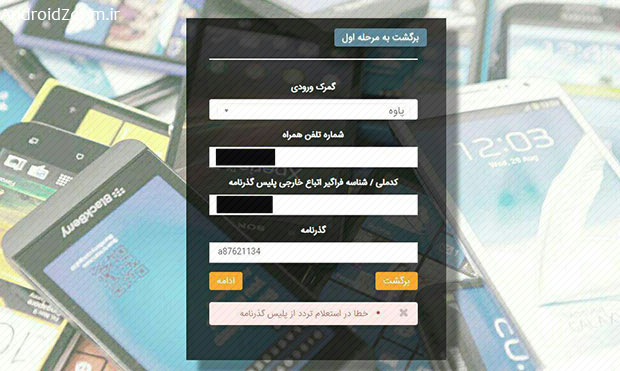 ارور تردد پلیس گذرنامه