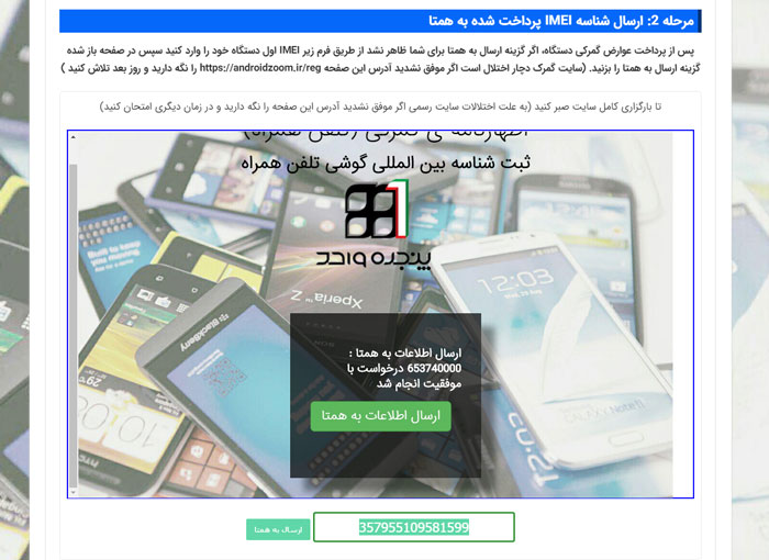 resend-imei-information-for-registry