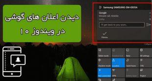 نمایش اعلان اندروید در ویندوز 10