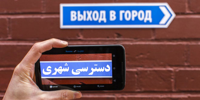 آموزش ترجمه عکس به فارسی در اندروید و تبدیل عکس به متن