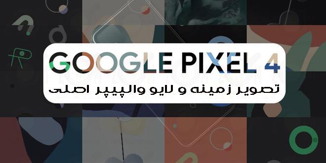 والپیپر اصلی گوگل پیکسل 4