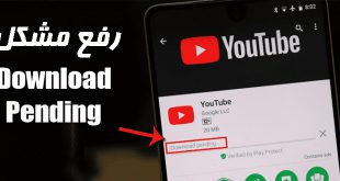 خطای Download Pending گوگل پلی