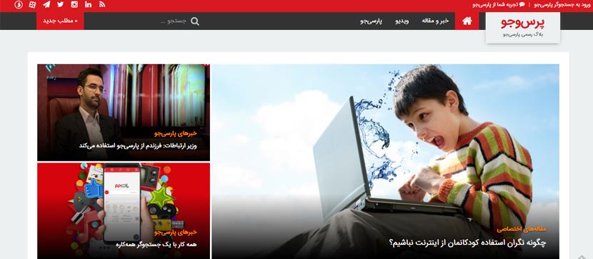 موتور جستجوی ایرانی