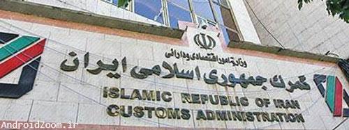 customs administration