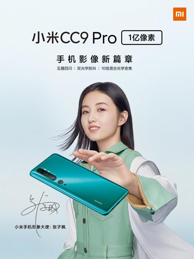 پوستر تبلیغاتی Mi CC9 Pro