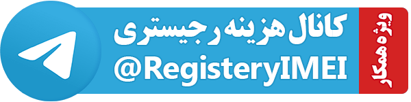 registeryimei