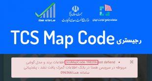 tcsmapcode
