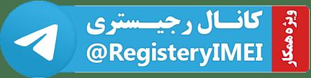 چنل رجیستری ویژه همکاران: @RegisteryIMEI