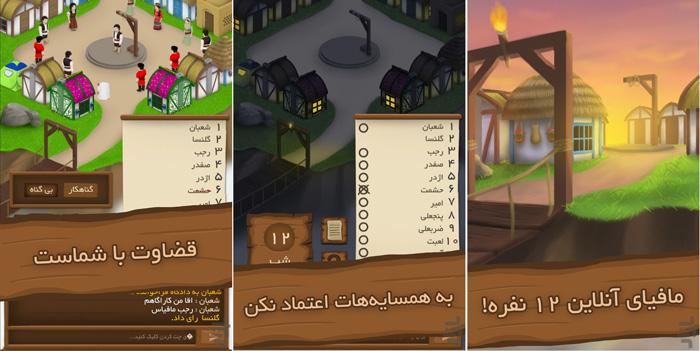 بخش های مختلف بازی دهات | مافیا آنلاین