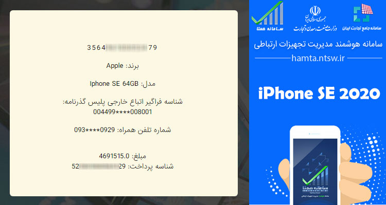 reg-iphonese2020