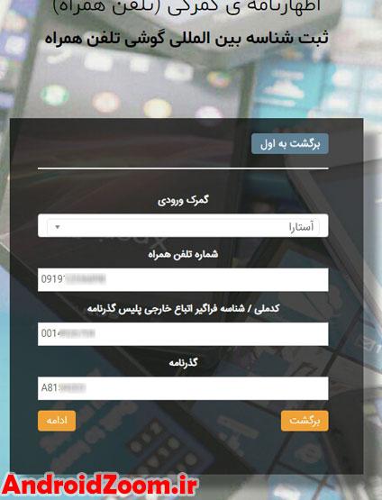 Passport-inquiry-for-phone-register
