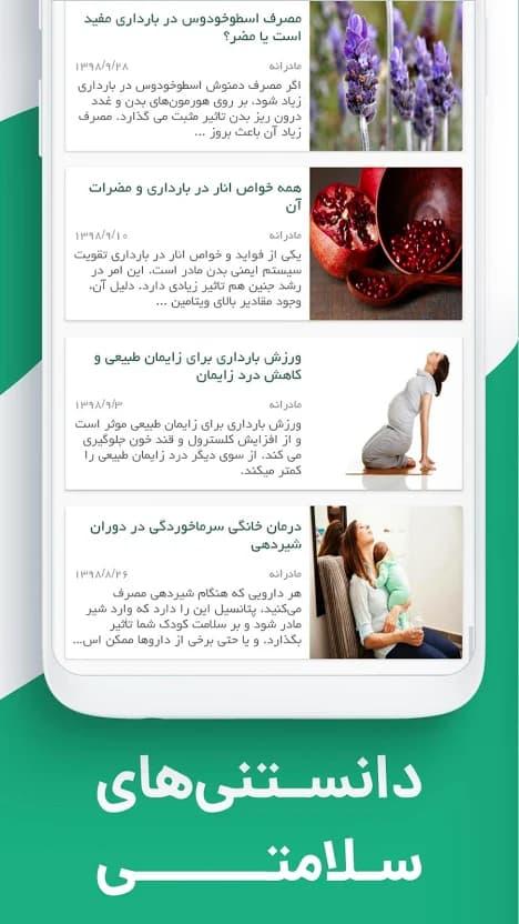 دانستی های سلامتیکرفس