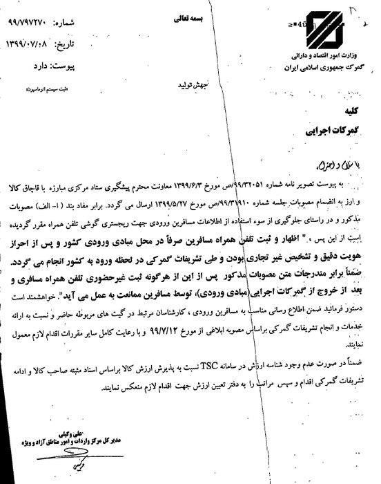 متن دستور لغو خدمات انلاین و الزام به رجیستری در هنگام ورود به کشور