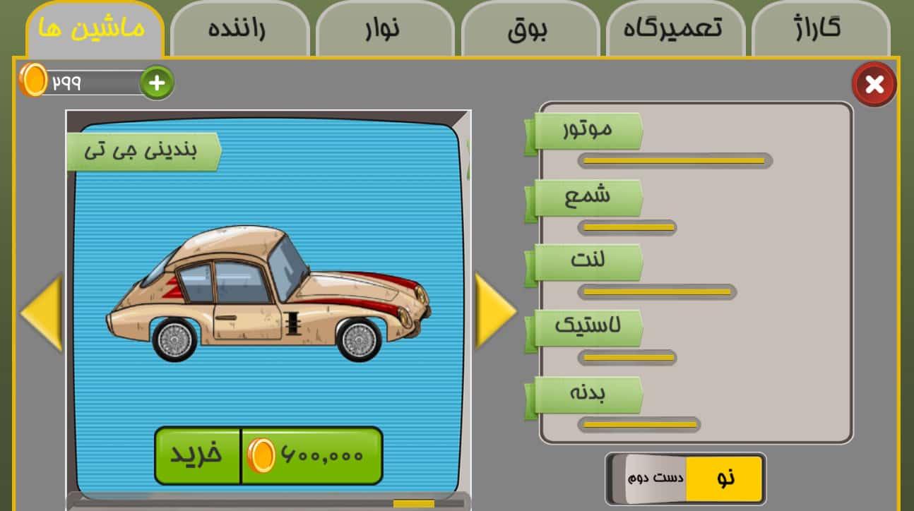 فروشگاه هی تاکسی طهران 1320