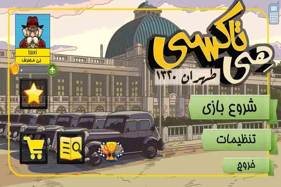 بازی هی تاکسی طهران 1320