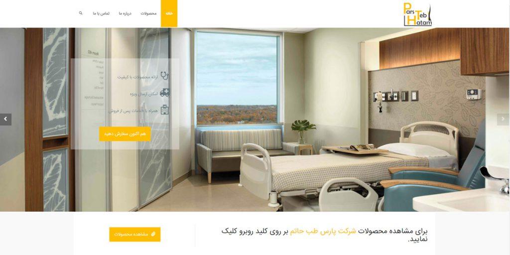 طراحی سایت پارس طب حاتم