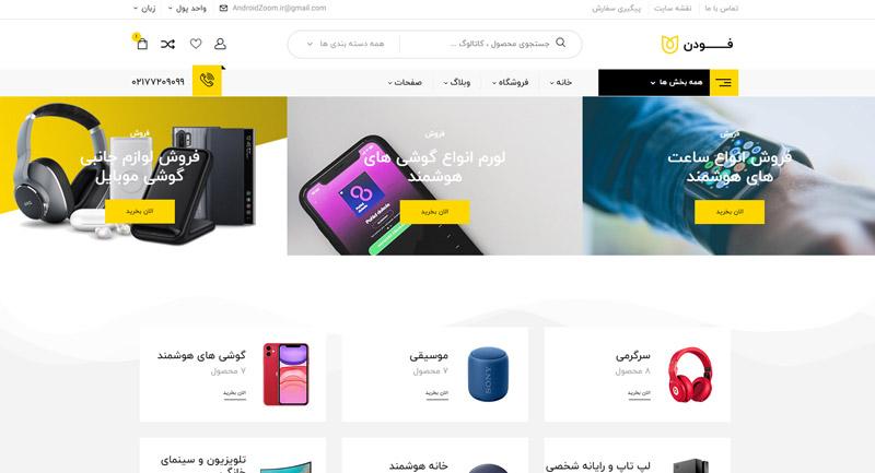 دموی سایت فروشگاه موبایل