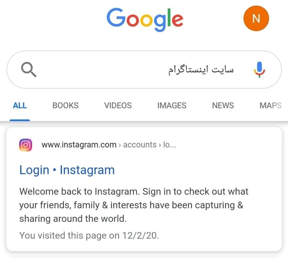 سایت نسخه وب اینستاگرام