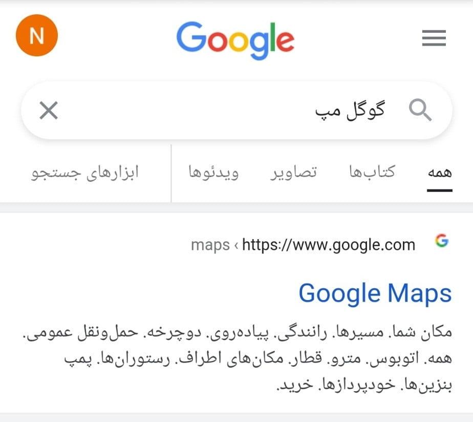 وب سایت گوگل مپ نقشه آنلاین